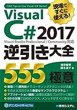 表紙: 現場ですぐに使える! Visual C# 2017逆引き大全 555の極意 | 増田智明