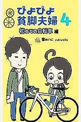ぴよぴよ貧脚夫婦4 Kindle版