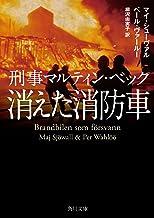 表紙: 刑事マルティン・ベック 消えた消防車 (角川文庫) | マイ・シューヴァル