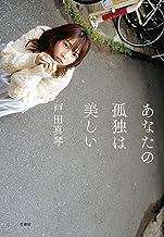 表紙: あなたの孤独は美しい【電子版特典付】 | 戸田真琴