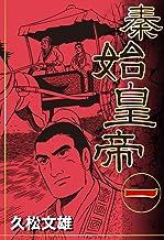 表紙: 秦始皇帝(1) | 久松文雄