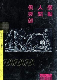 衝動人間倶楽部(初回生産限定盤)(2CD)(Blu-ray付)(フォトブック付)