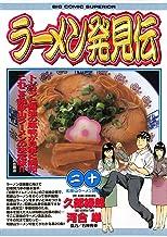 表紙: ラーメン発見伝(20) (ビッグコミックス) | 河合単