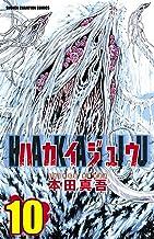表紙: ハカイジュウ(10) (少年チャンピオン・コミックス) | 本田真吾