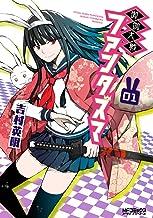 御伽大戦 ファンタズマ 01 (MFコミックス アライブシリーズ)