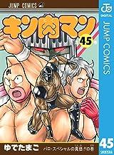 表紙: キン肉マン 45 (ジャンプコミックスDIGITAL) | ゆでたまご