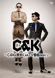 C&Kの数多くあるTV番組の中の一つ [DVD]