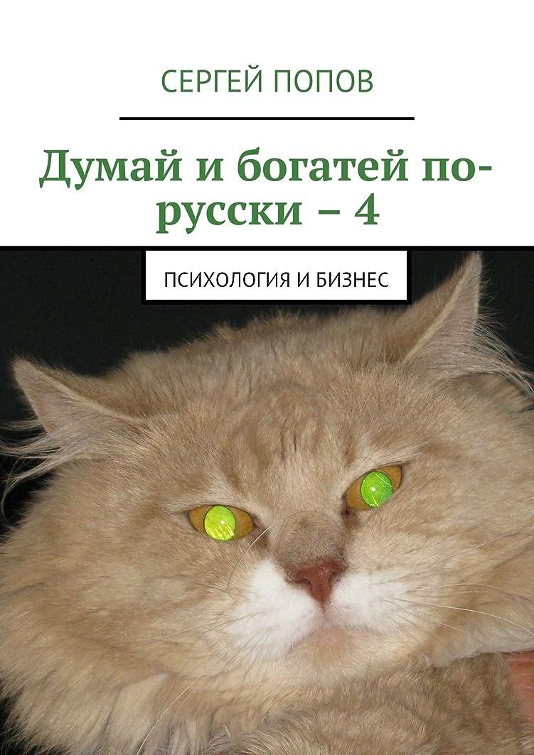 Думай и?богатей по-русски –?4: Психология и?бизнес (Russian Edition)