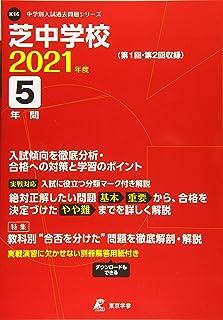 芝中学校 2021年度 【過去問5年分】 (中学別 入試問題シリーズK16)
