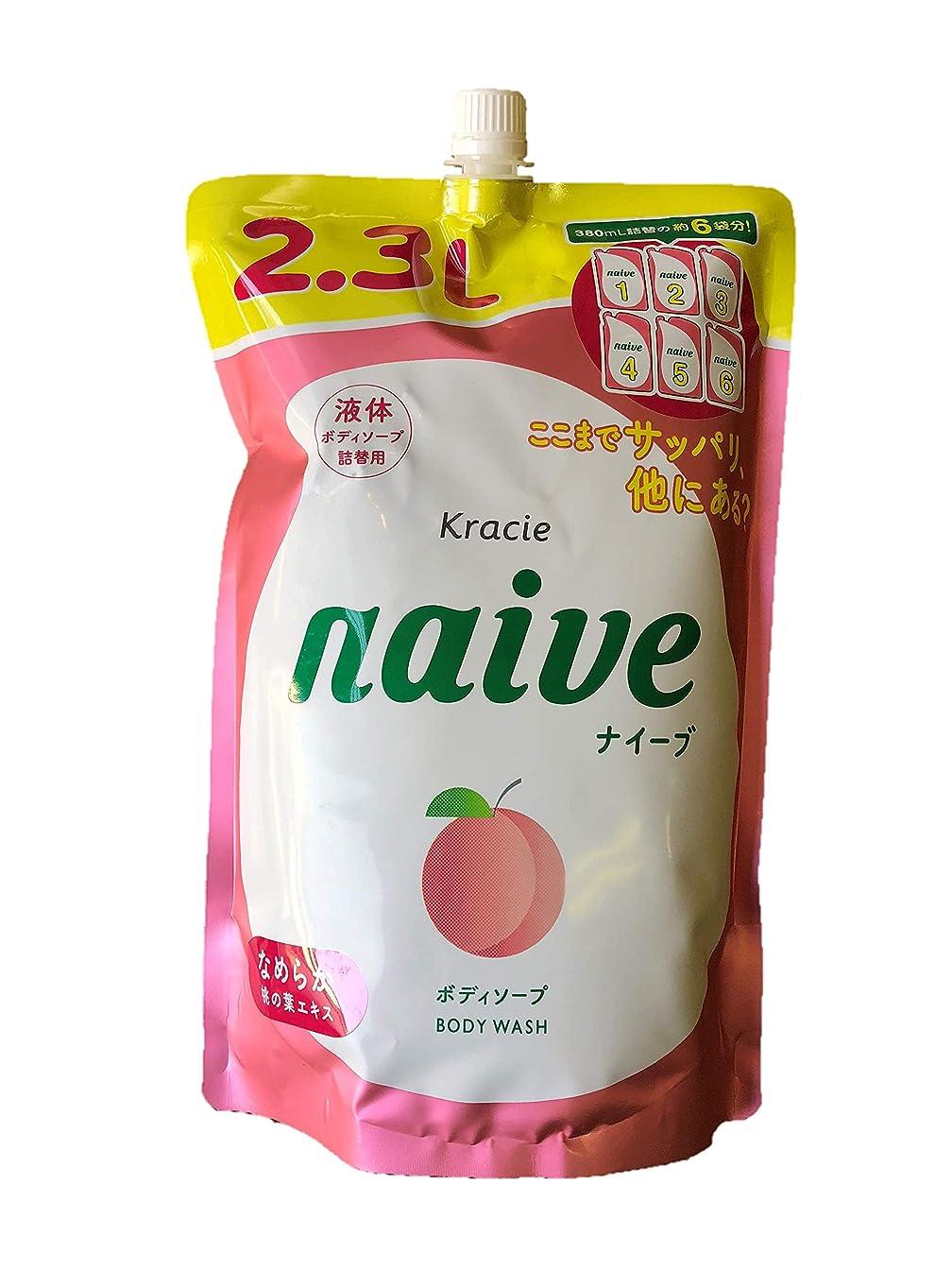 海外一致乱気流【大容量2.3L】ナイーブ 植物性ボディーソープ 自然でやさしい桃の香り 2300ml