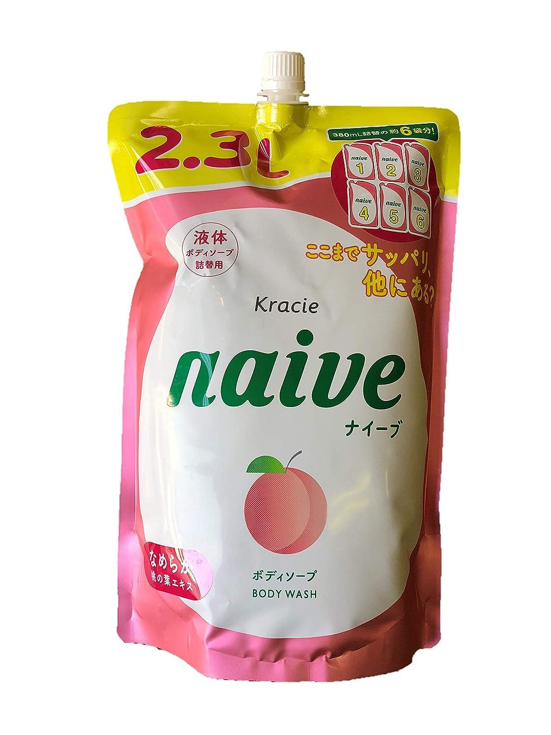 音楽を聴く傾いたパドル【大容量2.3L】ナイーブ 植物性ボディーソープ 自然でやさしい桃の香り 2300ml