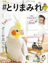 表紙: #とりまみれ | マガジンハウス