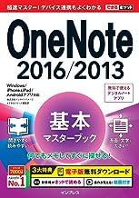 表紙: できるポケット OneNote 2016/2013 基本マスターブック Windows/iPhone&iPad/Androidアプリ対応 できるポケットシリーズ | できるシリーズ編集部