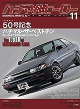 ハチマルヒーロー vol.50 [雑誌]
