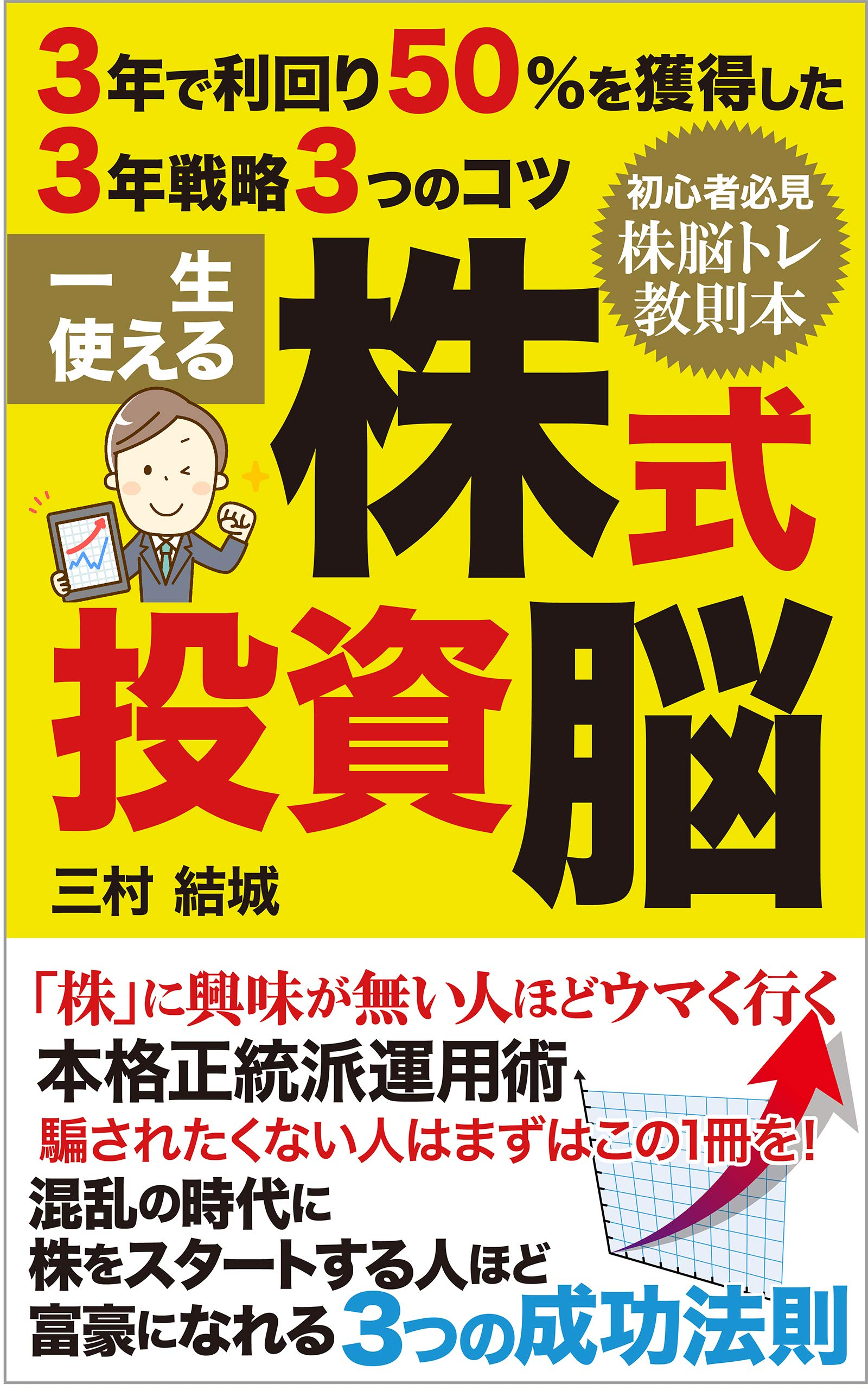 Stock Investment Brains (Japanese Edition)