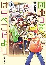 表紙: 団地っ子はらぺこだより(1) (思い出食堂コミックス)   鷲尾美枝