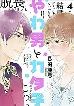 やわ男とカタ子 4 (フィールコミックスFCswing)