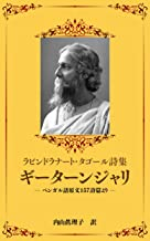 The Collected poems of Rabindranath Tagore  GITANJALI: 157 poems translated from the original Bengali GITANJALI (Shishu  Indoshijin  Noberubungakusho) (Japanese Edition)