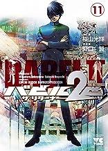 バビル2世 ザ・リターナー 11 (ヤングチャンピオン・コミックス)