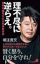表紙: 理不尽に逆らえ。 真の自由を手に入れる生き方 (ポプラ新書) | 堀江貴文