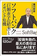 ソフトバンク「巨額赤字の結末」とメガバンク危機 (講談社+α新書)