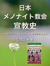 日本メノナイト教会宣教史: 日本におけるアナバプテスト・メノナイト教会の宣教史 (Piyo ePub Books)