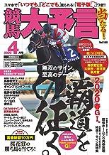 表紙: 競馬大予言 2020年4月号(20年春GI号) [雑誌] | 笠倉出版社