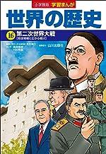 表紙: 小学館版学習まんが 世界の歴史 16 第二次世界大戦   高田靖彦