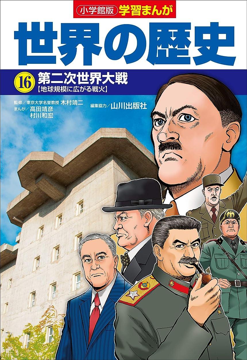 鷹歌う政治小学館版学習まんが 世界の歴史 16 第二次世界大戦