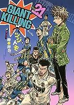 表紙: GIANT KILLING(21) (モーニングコミックス) | 綱本将也