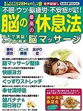 表紙: わかさ夢MOOK63 脳の最高の休息法 脳マッサージ (WAKASA PUB) | わかさ・夢21編集部