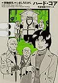 ハード・コア 平成地獄ブラザーズ 3 (ビームコミックス)