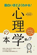 表紙: 面白いほどよくわかる!心理学の本 | 渋谷昌三