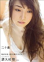 表紙: 譜久村聖 写真集 『 二十歳 』 | 譜久村 聖