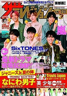 ザテレビジョン 首都圏関東版 2020年7/31号