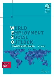 世界の雇用及び社会の見通し2017 持続可能な企業と仕事:フォーマル企業とディーセント・ワーク