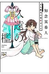 久遠の檻―天久鷹央の事件カルテ―(新潮文庫nex) Kindle版
