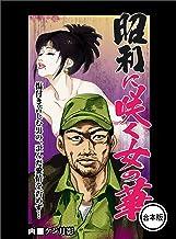 【ケン月影】昭和に咲く女の華 全巻合本版168ページ