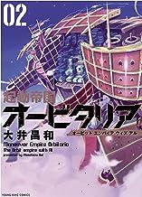 起動帝国オービタリア(2) (ヤングキングコミックス)
