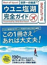 表紙: ウユニ塩湖完全ガイド | Only One Travel