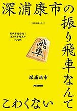 表紙: 深浦康市の振り飛車なんてこわくない NHK将棋シリーズ | 深浦 康市