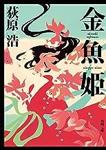 表紙: 金魚姫 (角川文庫)   荻原 浩