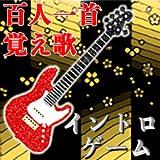 Hyakunin-isshu Catchy song Intro game