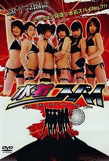 水着スパイ~SPY GIRLS~ [DVD]