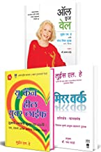 Louise L. Hay Books Combo Pack in Marathi (Set Of 3) : You Can Heal Your Life, All is Well : Heal Your Body with Medicine,...