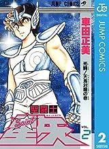 表紙: 聖闘士星矢 2 (ジャンプコミックスDIGITAL)   車田正美
