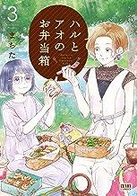 表紙: ハルとアオのお弁当箱 3巻 (ゼノンコミックス) | まちた