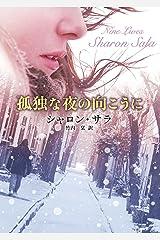 孤独な夜の向こうに (mirabooks) Kindle版