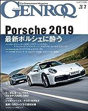 表紙: GENROQ (ゲンロク) 2019年 7月号 [雑誌] | 三栄書房