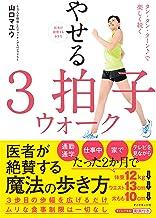表紙: 医者が絶賛する歩き方 やせる3拍子ウォーク――タン・タン・ターン♪で楽しく続く | 山口 マユウ